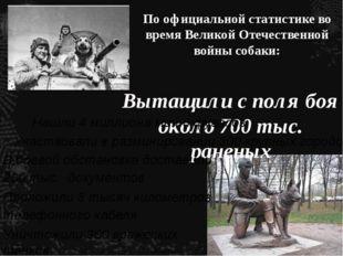 По официальной статистике во время Великой Отечественной войны собаки: Вытащи