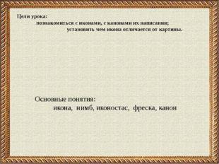 Проверьте: Задания 2-3 Задание 2 Симон Ушаков. Спас Нерукотворный. Задание 3