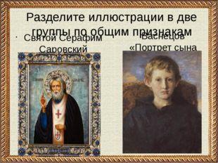 Разделите иллюстрации в две группы по общим признакам Святой Серафим Саровски