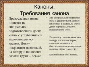 Каноны. Требования канона Православная икона пишется на специально подготовле