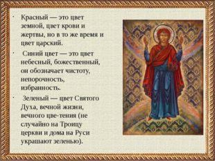 Красный — это цвет земной, цвет крови и жертвы, но в то же время и цвет царск