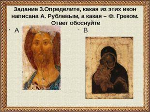 Задание 3.Определите, какая из этих икон написана А. Рублевым, а какая – Ф. Г