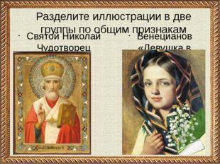 Разделите иллюстрации в две группы по общим признакам Святой Николай Чудотвор