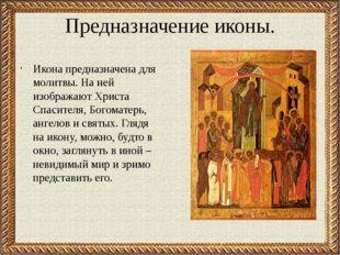 Предназначение иконы. Икона предназначена для молитвы. На ней изображают Хрис