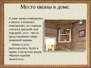 Место иконы в доме. В доме иконы помещались в жилых и нежилых помещениях, но