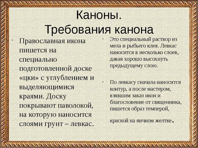 Каноны. Требования канона Православная икона пишется на специально подготовле...