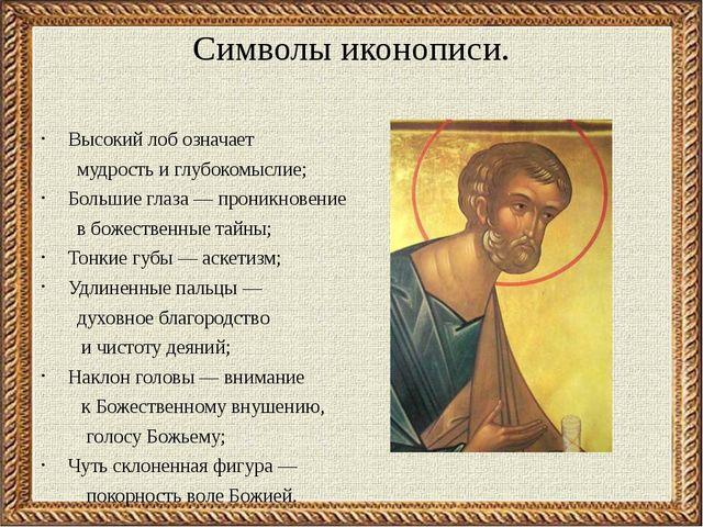 Символы иконописи. Высокий лоб означает мудрость и глубокомыслие; Большие гла...
