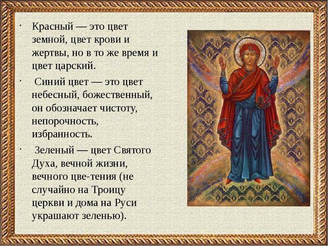 Красный — это цвет земной, цвет крови и жертвы, но в то же время и цвет царск...