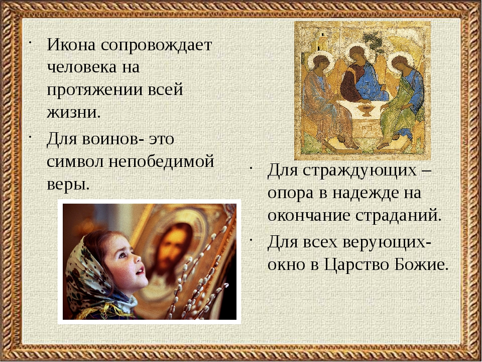 Икона сопровождает человека на протяжении всей жизни. Для воинов- это символ...