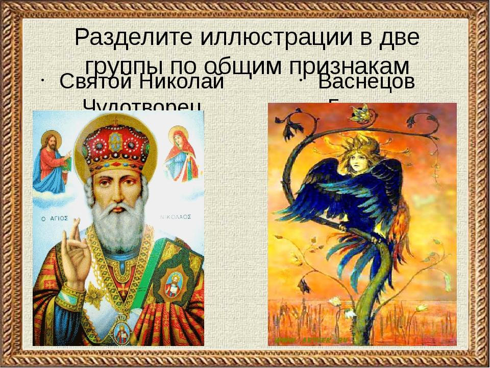 Разделите иллюстрации в две группы по общим признакам Святой Николай Чудотвор...