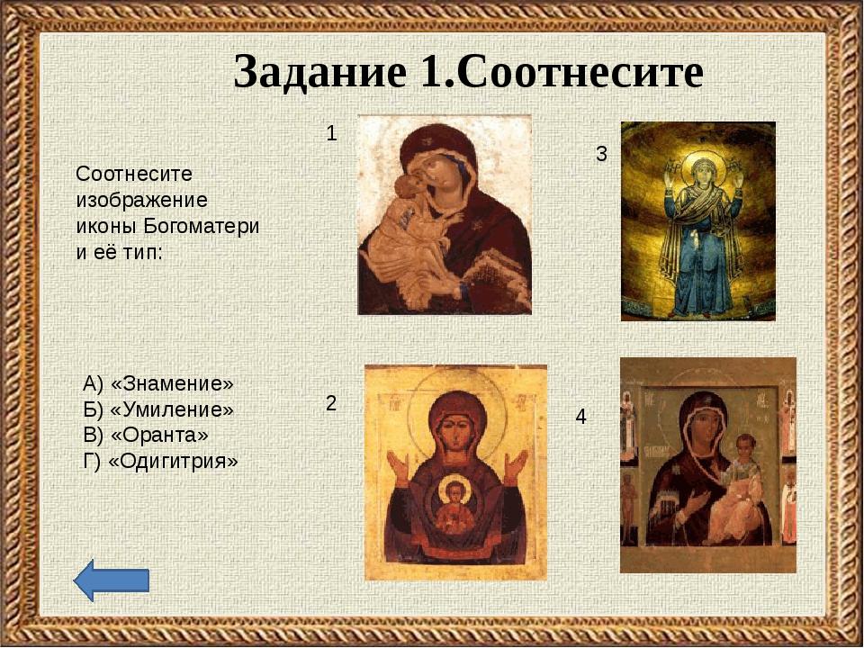 Задание 1.Соотнесите А) «Знамение» Б) «Умиление» В) «Оранта» Г) «Одигитрия» С...