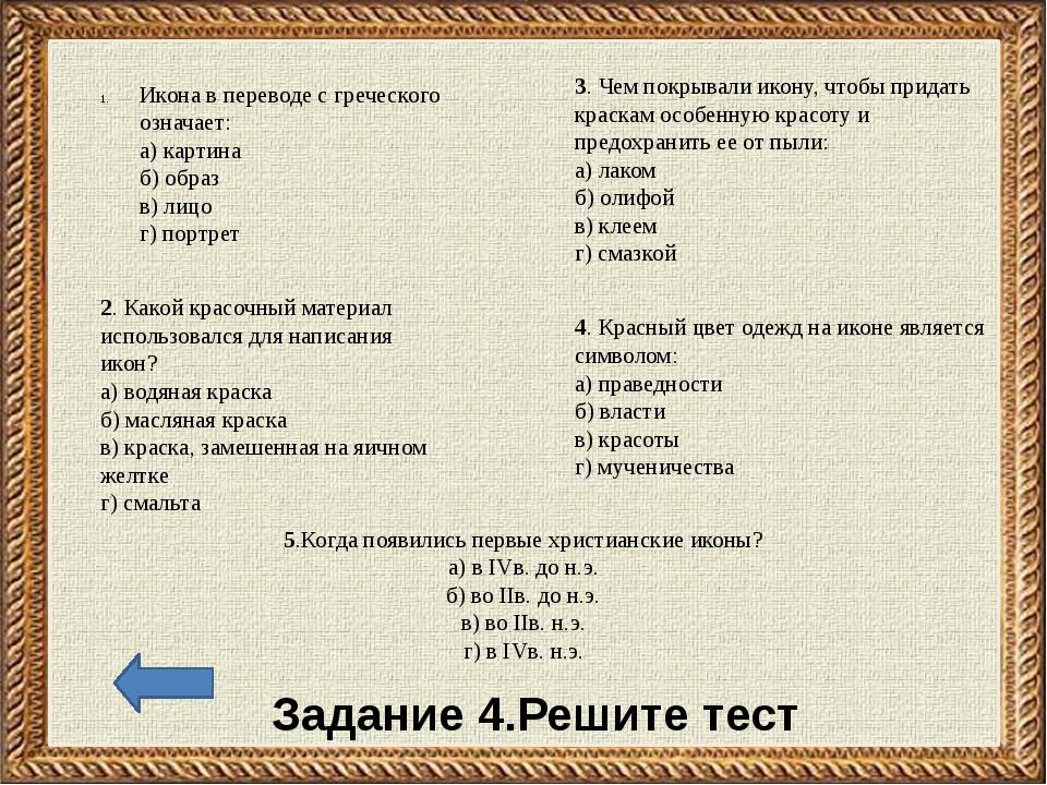 Икона в переводе с греческого означает: а) картина б) образ в) лицо г) портре...