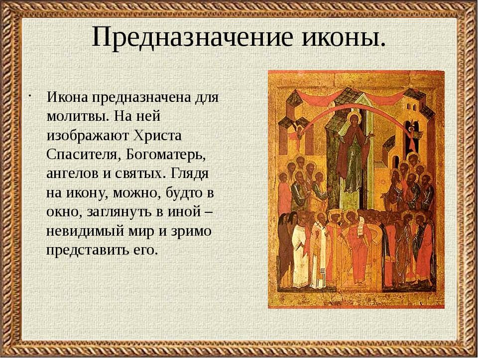 Предназначение иконы. Икона предназначена для молитвы. На ней изображают Хрис...