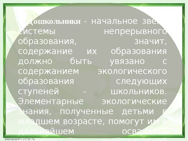 • Дошкольники - начальное звено системы непрерывного образования, значит, сод...