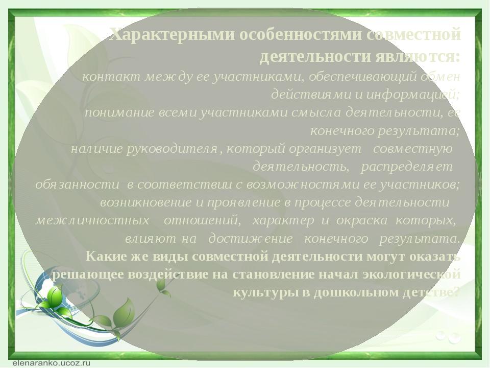 Характерными особенностями совместной деятельности являются: контакт между ее...