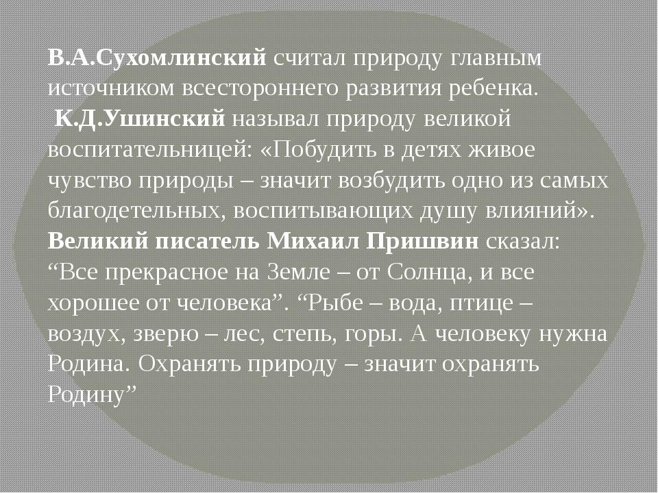 В.А.Сухомлинский считал природу главным источником всестороннего развития реб...