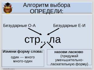 Алгоритм выбора ОПРЕДЕЛИ: стр...ла Измени форму слова: один — много много-оди