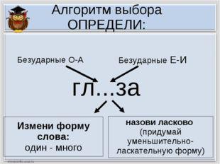 Алгоритм выбора ОПРЕДЕЛИ: гл...за Измени форму слова: один - много назови лас