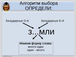 Алгоритм выбора ОПРЕДЕЛИ: з...мли Измени форму слова: много-один один - много