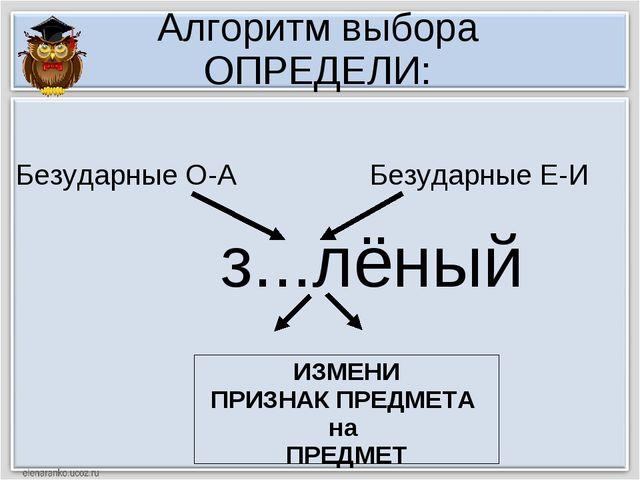 Алгоритм выбора ОПРЕДЕЛИ: з...лёный ИЗМЕНИ ПРИЗНАК ПРЕДМЕТА на ПРЕДМЕТ Безуда...