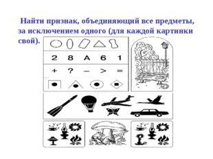 Найти признак, объединяющий все предметы, за исключением одного (для каждой