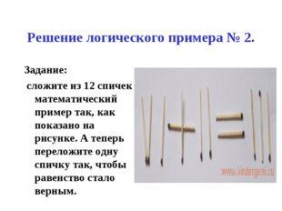 Решение логического примера № 2. Задание: сложите из 12 спичек математический