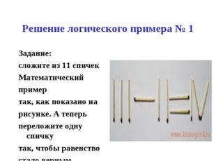Решение логического примера № 1 Задание: сложите из 11 спичек Математический