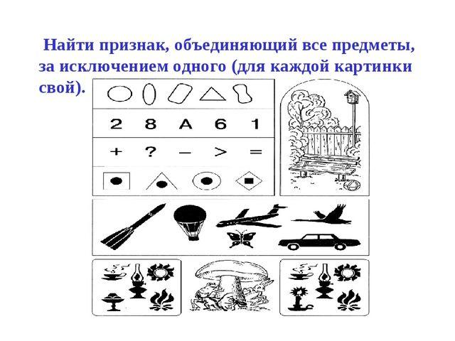 Найти признак, объединяющий все предметы, за исключением одного (для каждой...
