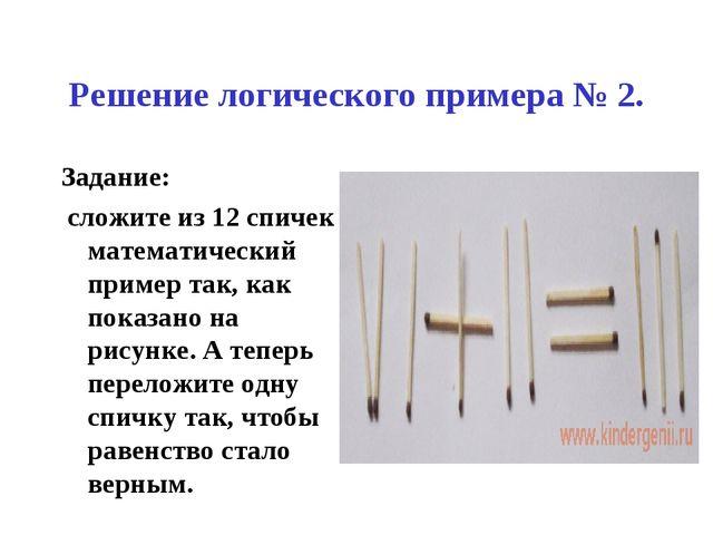 Решение логического примера № 2. Задание: сложите из 12 спичек математический...