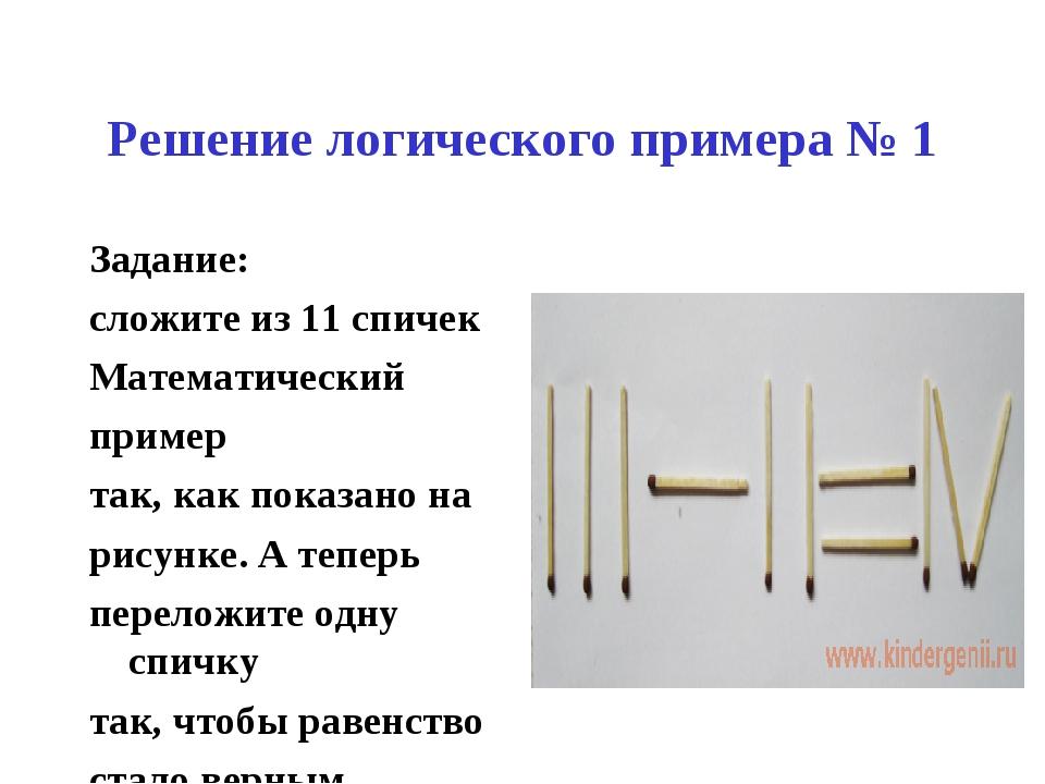 Решение логического примера № 1 Задание: сложите из 11 спичек Математический...
