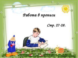 Работа в прописи Стр. 27-28.