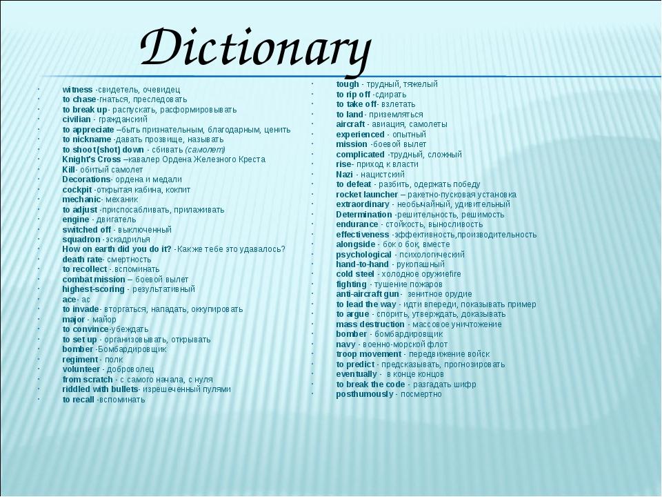 Dictionary witness -свидетель, очевидец to chase-гнаться, преследовать to bre...