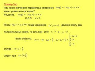 Пример 5(с). При каких значениях параметра a уравнение имеет ровно четыре кор