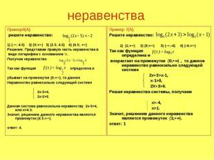неравенства Пример6(A). решите неравенство: 1) (-∞; 4.5) 2) (0;+∞) 3) (2.5; 4