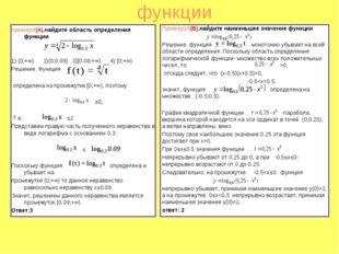 функции пример9(A).найдите область определения функции 1) (0;+∞) 2)(0;0.09] 3