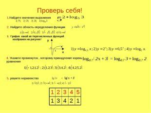 1.Найдите значение выражения 2. Найдите область определения функции 4. Укажит