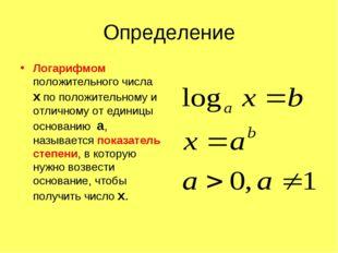 Определение Логарифмом положительного числа x по положительному и отличному о