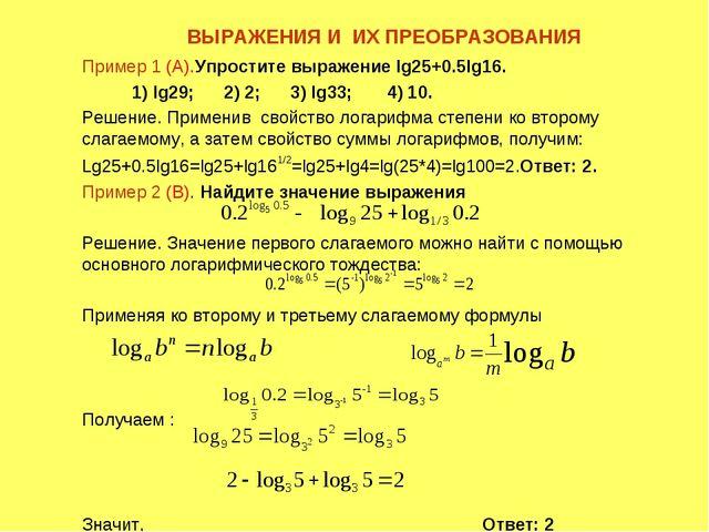 ВЫРАЖЕНИЯ И ИХ ПРЕОБРАЗОВАНИЯ Пример 1 (А).Упростите выражение lg25+0.5lg16....