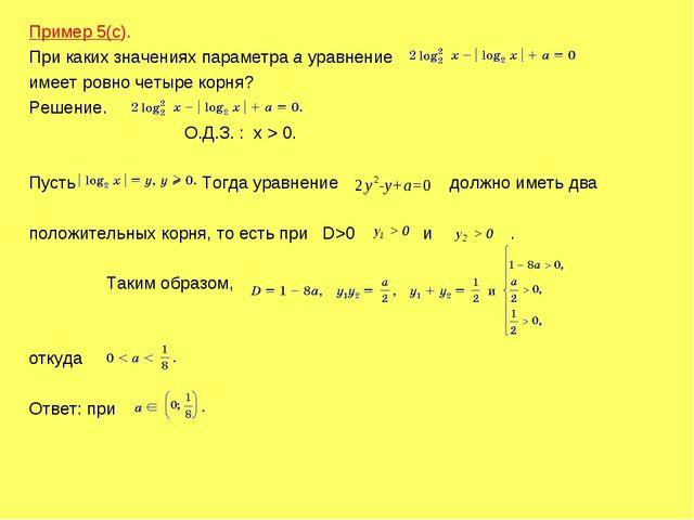 Пример 5(с). При каких значениях параметра a уравнение имеет ровно четыре кор...