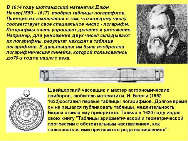 В 1614 году шотландский математик Джон Непер(1550 - 1617) изобрел таблицы лог...