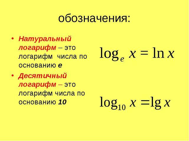 обозначения: Натуральный логарифм – это логарифм числа по основанию е Десятич...
