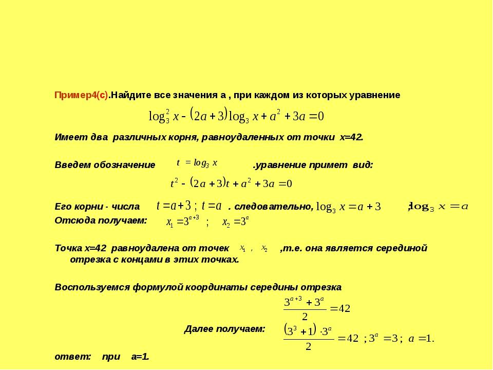 Пример4(с).Найдите все значения a , при каждом из которых уравнение Имеет два...