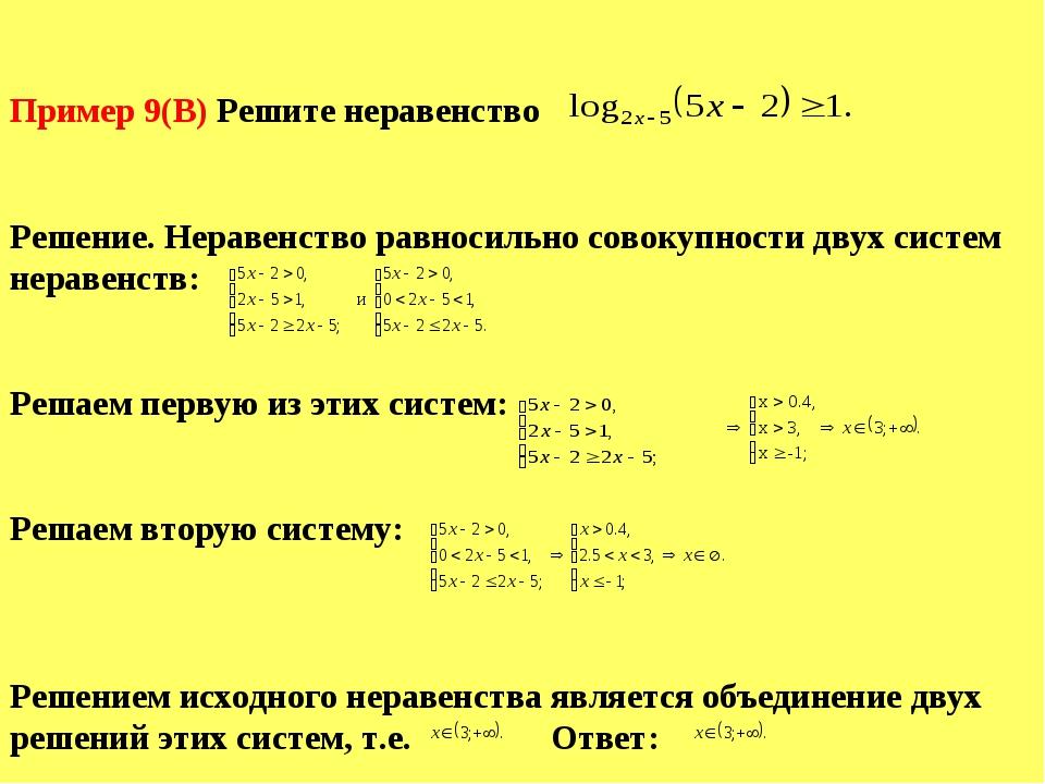 Пример 9(B) Решите неравенство log2x – 5(5x – 2) і1. Решение. Неравенство рав...