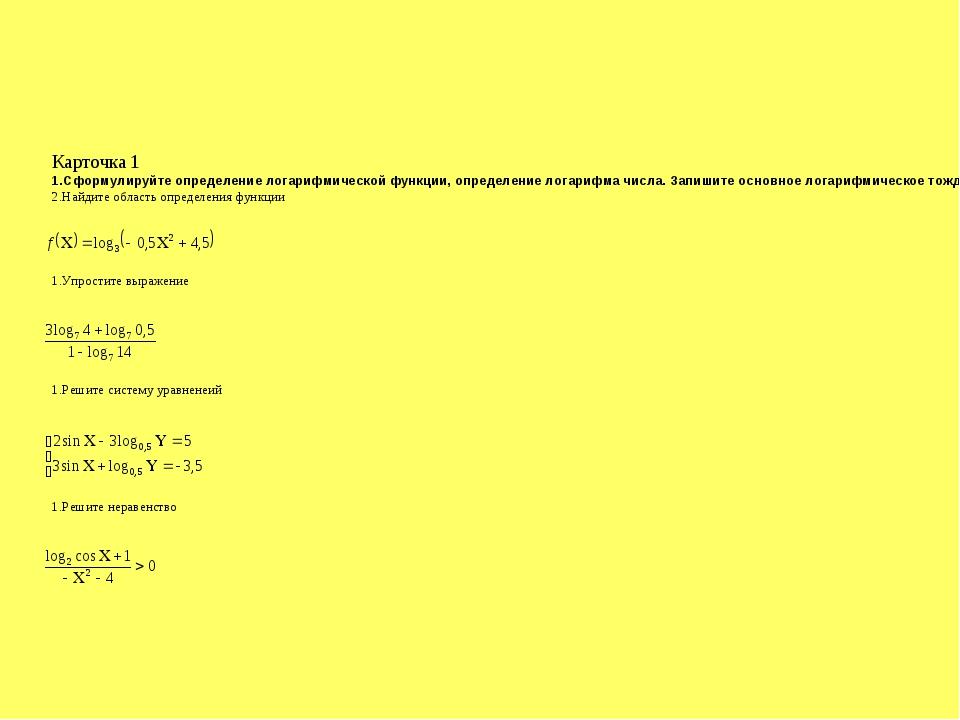 Карточка 1 Сформулируйте определение логарифмической функции, определение лог...