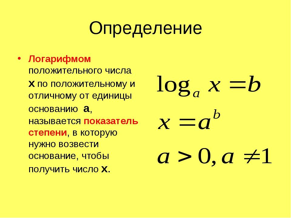 Определение Логарифмом положительного числа x по положительному и отличному о...