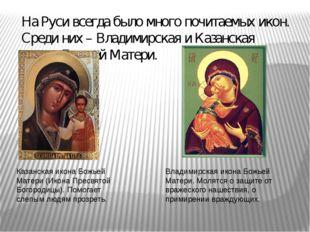На Руси всегда было много почитаемых икон. Среди них – Владимирская и Казанск