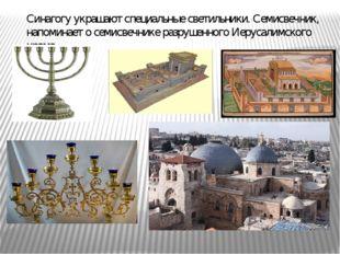 Синагогу украшают специальные светильники. Семисвечник, напоминает о семисвеч