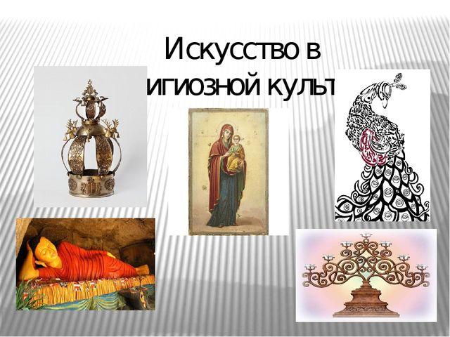 Искусство в религиозной культуре