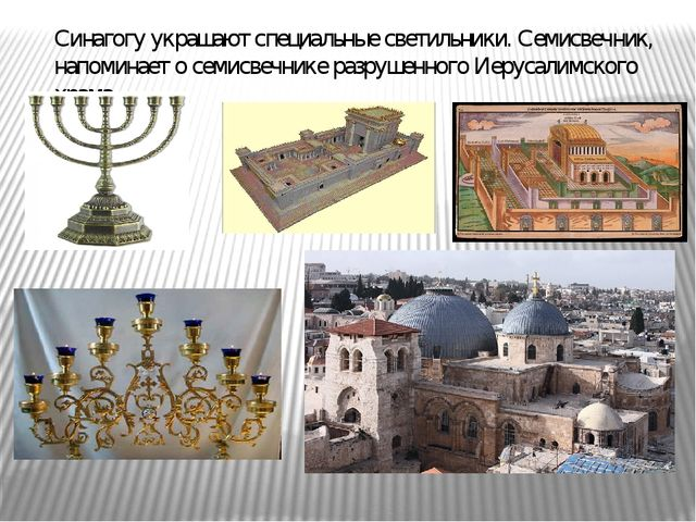 Синагогу украшают специальные светильники. Семисвечник, напоминает о семисвеч...