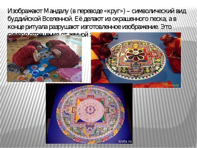 Изображают Мандалу (в переводе «круг») – символический вид буддийской Вселенн...